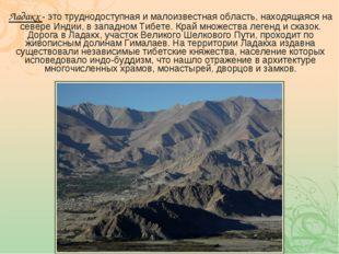 Ладакх - это труднодоступная и малоизвестная область, находящаяся на севере И