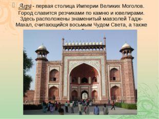 Агра - первая столица Империи Великих Моголов. Город славится резчиками по ка