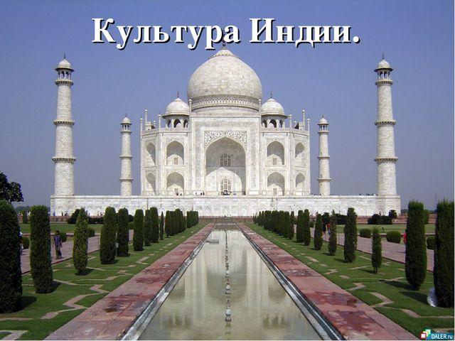 Культура Индии.