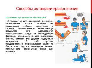 Способы остановки кровотечения Максимальное сгибание конечности. Используется