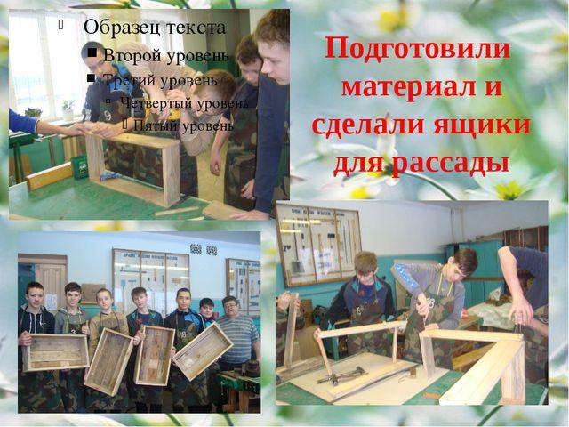 Подготовили материал и сделали ящики для рассады