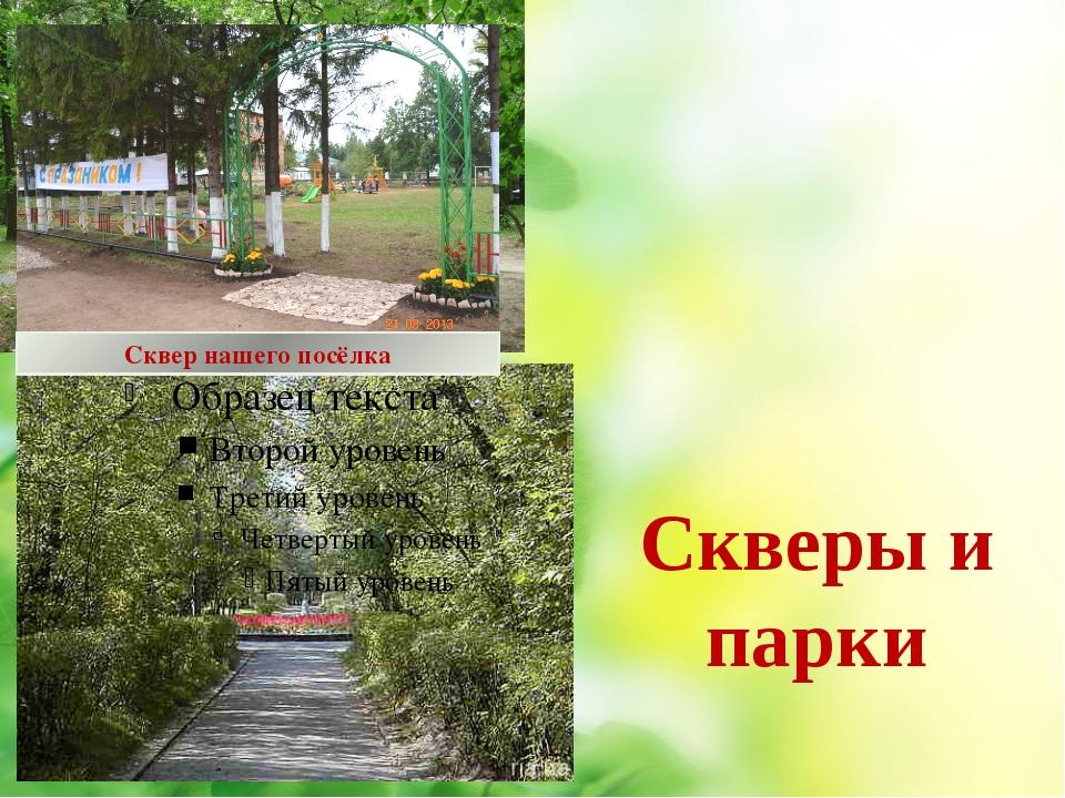 Скверы и парки Сквер нашего посёлка