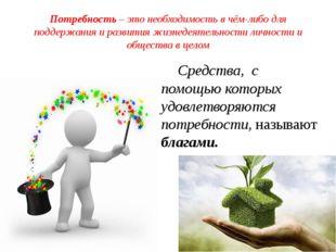 Потребность – это необходимость в чём-либо для поддержания и развития жизнеде
