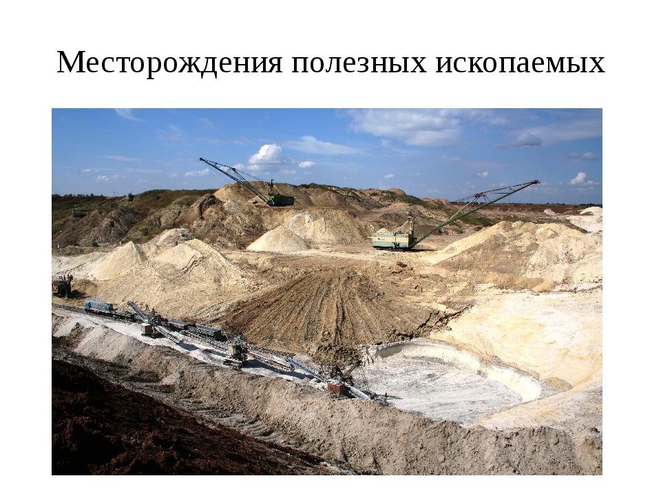 Месторождения полезных ископаемых