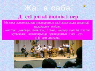 Жаңа сабақ Дәстүрлі күйшілік өнер Музыка аспаптарында орындалатын шығармалард