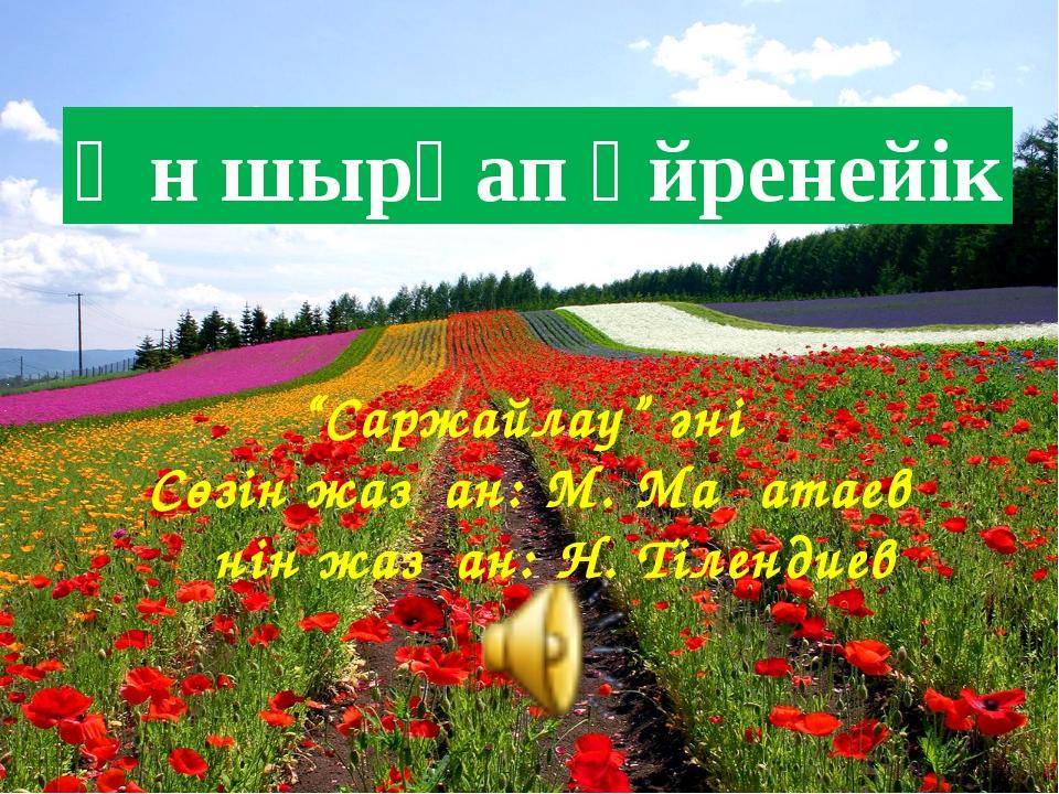 """Ән шырқап үйренейік """"Саржайлау"""" әні Сөзін жазған: М. Мақатаев Әнін жазған: Н..."""