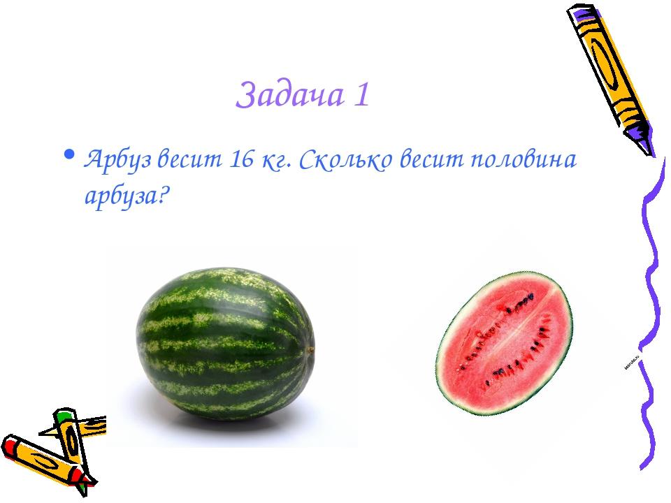 Решение задач по биологии 36 9 класс про арбуз