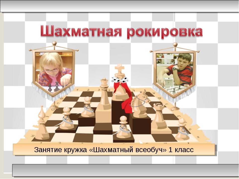 Занятие кружка «Шахматный всеобуч» 1 класс