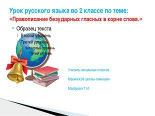 Урок русского языка во 2 классе по теме: «Правописание безударных гласных в к