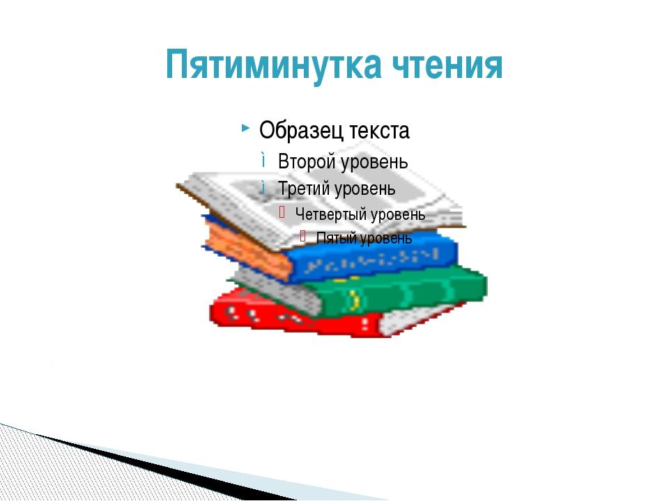 Пятиминутка чтения