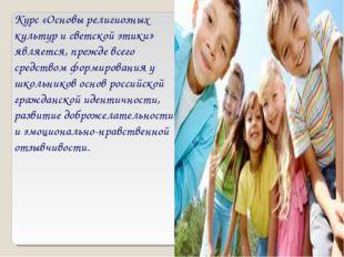 Курс «Основы религиозных культур и светской этики» является, прежде всего сре