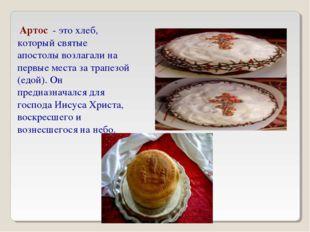 Артос - это хлеб, который святые апостолы возлагали на первые места за трапе