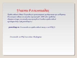 Участи в олимпиадах Православный Свято-Тихоновский гуманитарный университет п