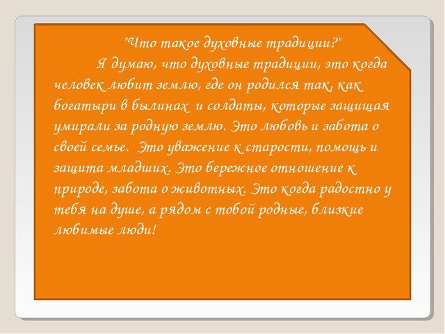 Сочинения,ориентирующие на лаконичность. Темы: Как я понимаю слово «Русь»....