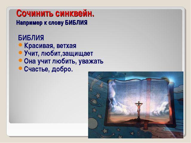 Сочинить синквейн. Например к слову БИБЛИЯ БИБЛИЯ Красивая, ветхая Учит, люби...