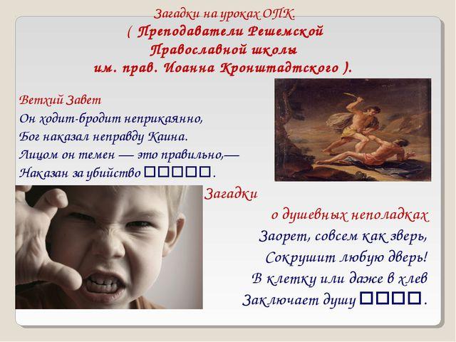 Загадки на уроках ОПК. ( Преподаватели Решемской Православной школы им. прав...
