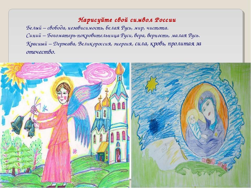 Нарисуйте свой символ России Белый – свобода, независимость, белая Русь,...