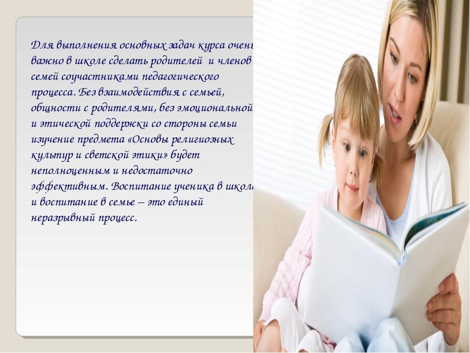 Для выполнения основных задач курсаочень важно в школе сделать родителейи...
