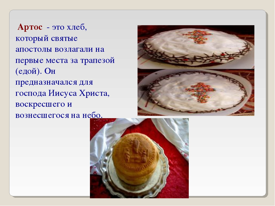 Артос - это хлеб, который святые апостолы возлагали на первые места за трапе...