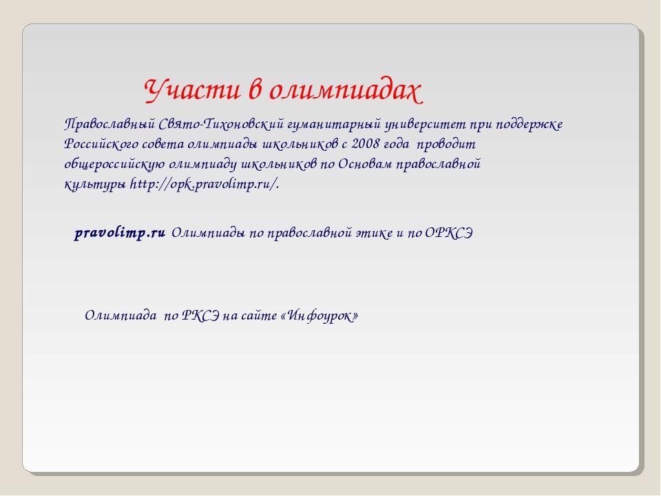 Участи в олимпиадах Православный Свято-Тихоновский гуманитарный университет п...