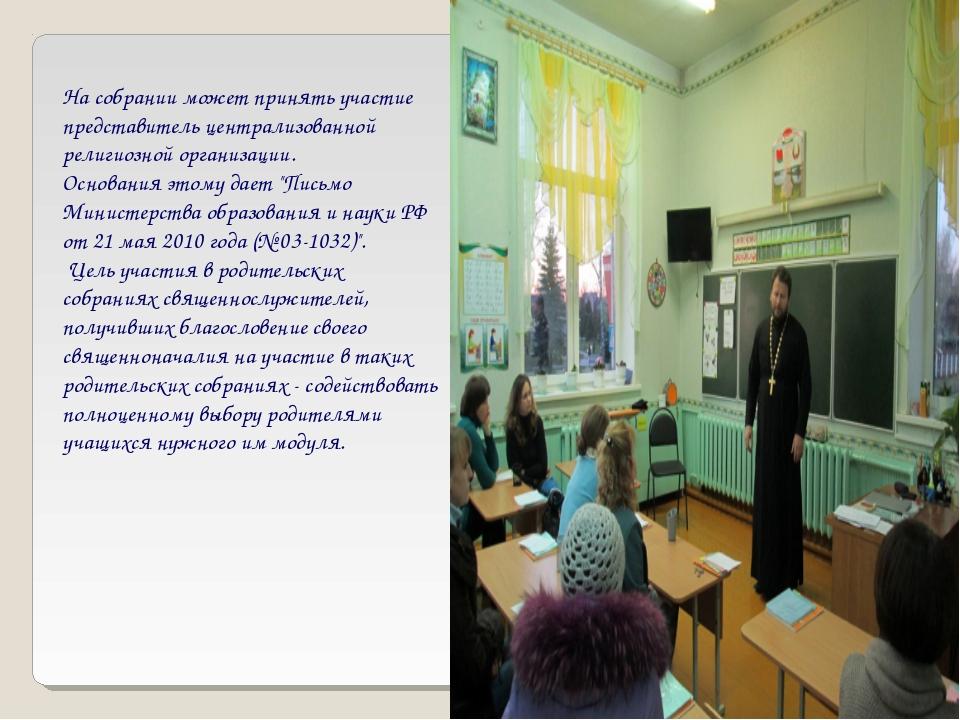 На собрании может принять участие представитель централизованной религиозной...