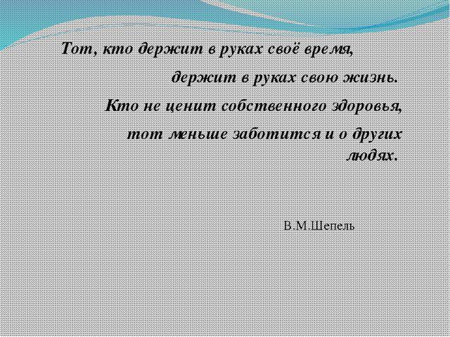 Тот, кто держит в руках своё время, держит в руках свою жизнь. Кто не ценит с...