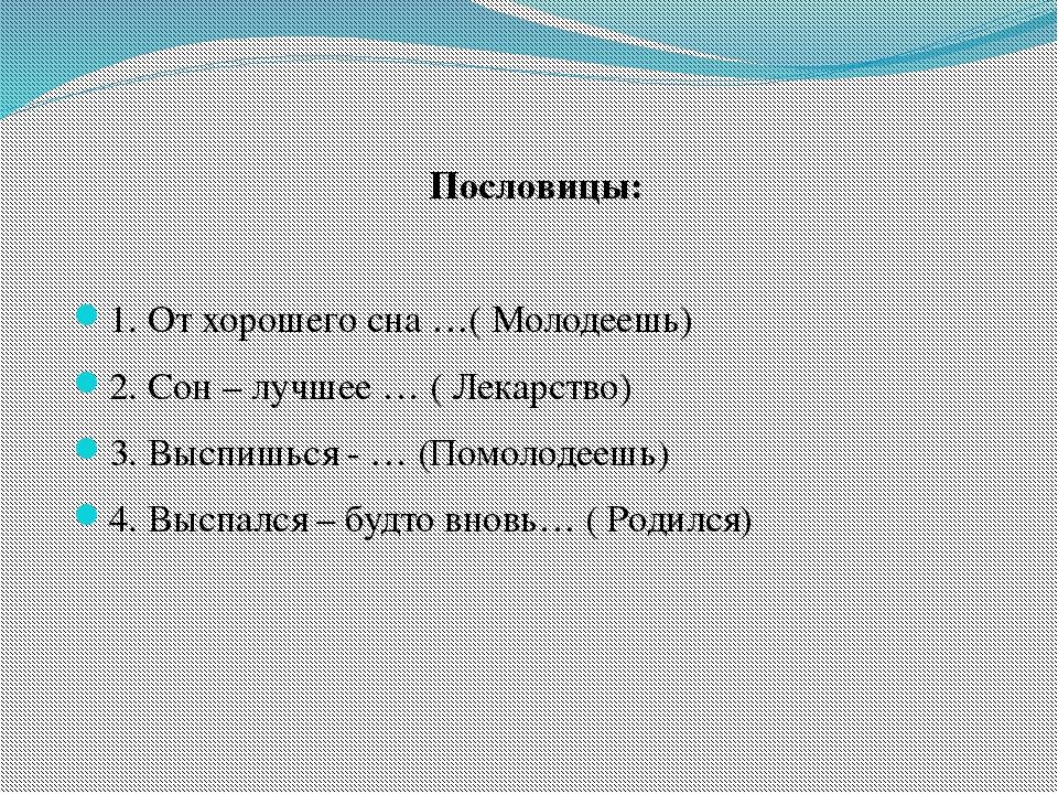 Пословицы: 1. От хорошего сна …( Молодеешь) 2. Сон – лучшее … ( Лекарство) 3...