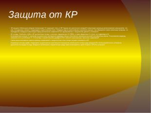 Защита от КР ЭХ-защита. Небольшая катодная поляризация ЭХ защищает сталь от К