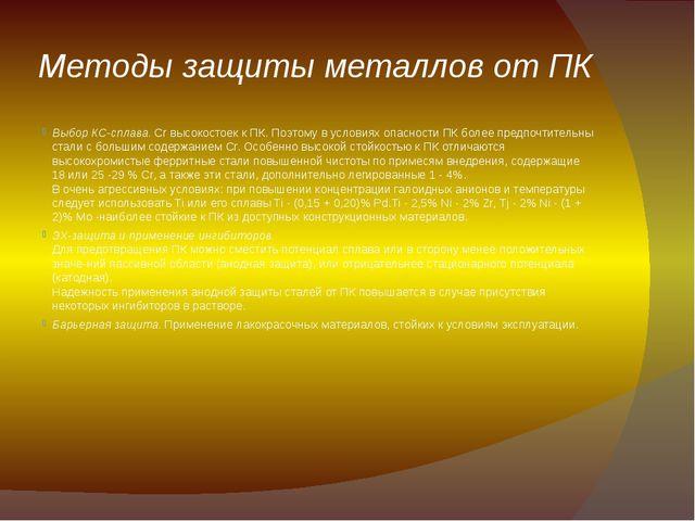 Методы защиты металлов от ПК Выбор КС-сплава.Сr высокостоек к ПК. Поэтому в...