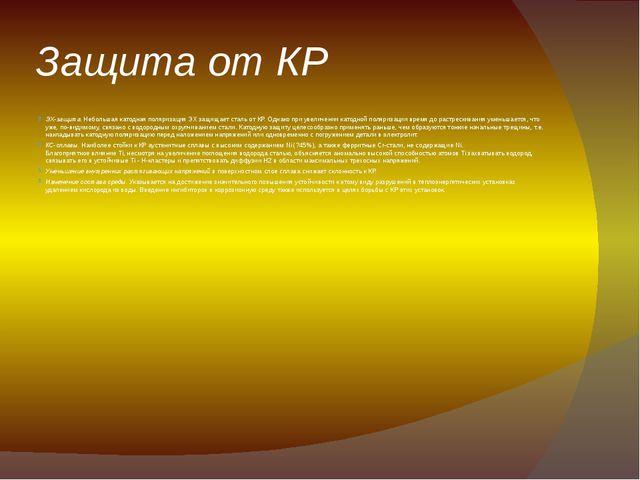 Защита от КР ЭХ-защита. Небольшая катодная поляризация ЭХ защищает сталь от К...