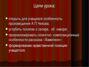 Цели урока: открыть для учащихся особенность произведения А.П.Чехова; углубит