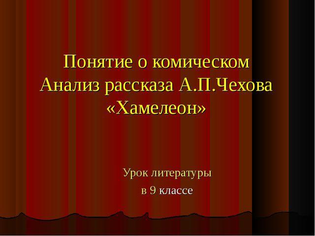Понятие о комическом Анализ рассказа А.П.Чехова «Хамелеон» Урок литературы в...