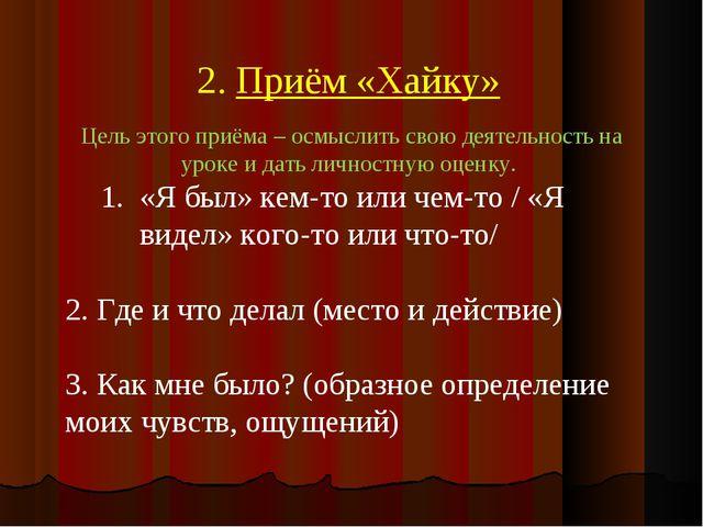 2. Приём «Хайку» Цель этого приёма – осмыслить свою деятельность на уроке и д...