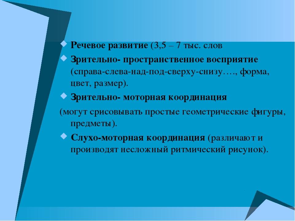 Речевое развитие (3,5 – 7 тыс. слов Зрительно- пространственное восприятие (с...
