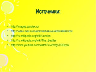 Источники: http://images.yandex.ru/ http://video.mail.ru/mail/scherbakova/469
