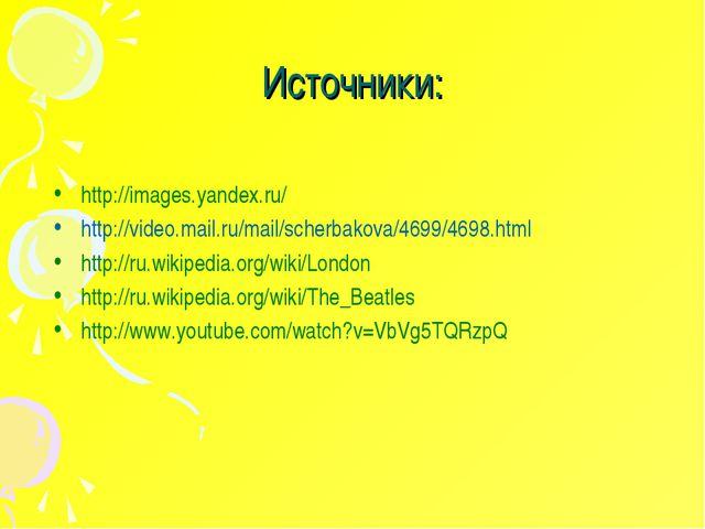 Источники: http://images.yandex.ru/ http://video.mail.ru/mail/scherbakova/469...