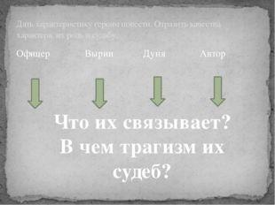 Офицер Вырин Дуня Автор Дать характеристику героям повести. Отразить качества