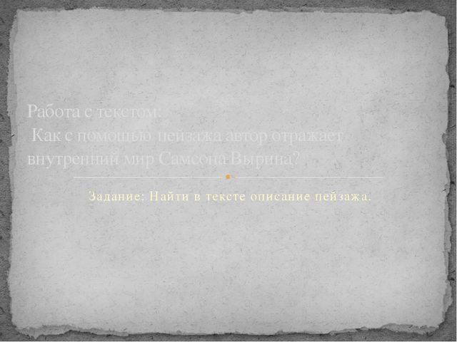 Задание: Найти в тексте описание пейзажа. Работа с текстом: Как с помощью пей...