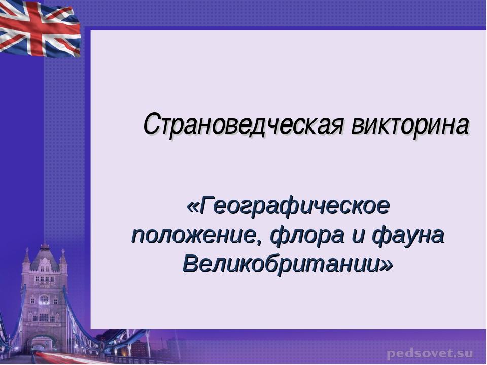 Страноведческая викторина «Географическое положение, флора и фауна Великобри...