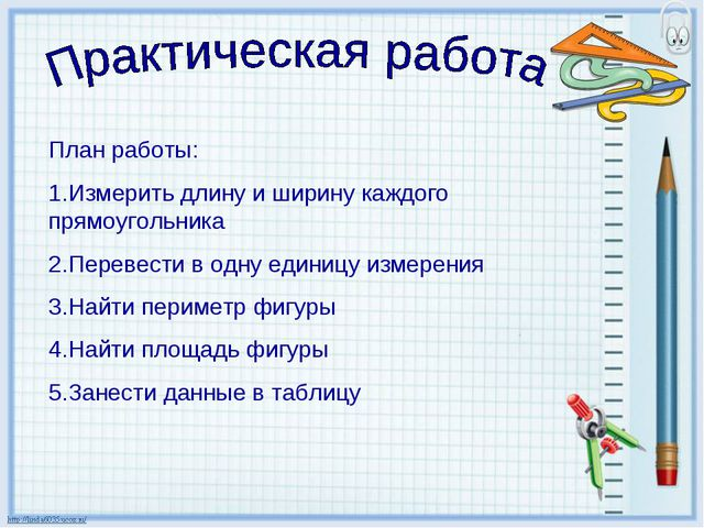 План работы: 1.Измерить длину и ширину каждого прямоугольника 2.Перевести в о...