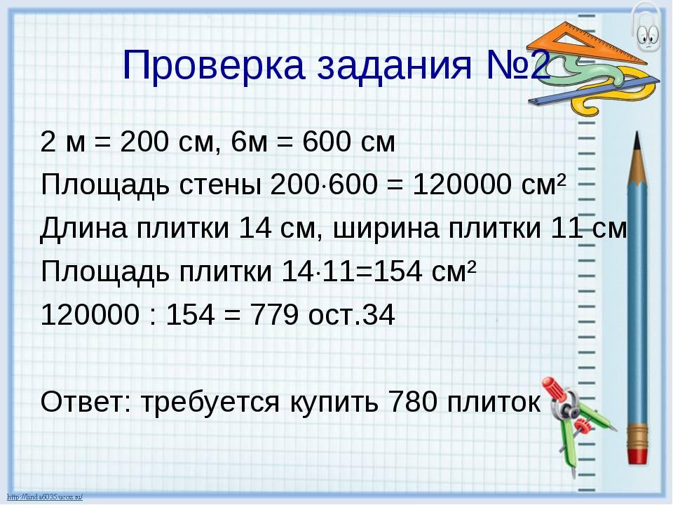 Проверка задания №2 2 м = 200 см, 6м = 600 см Площадь стены 200600 = 120000...