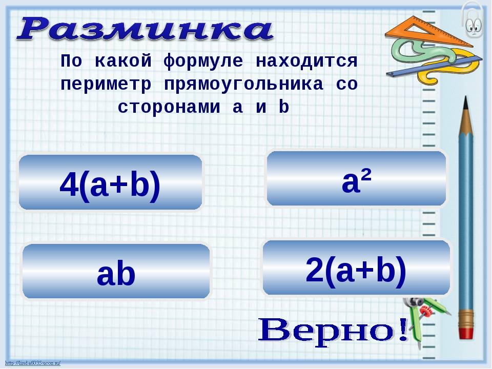 a² 2(а+b) 4(а+b) По какой формуле находится периметр прямоугольника со сторон...