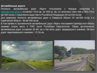 Автомобильные дороги Плотность автомобильных дорог общего пользования с тверд