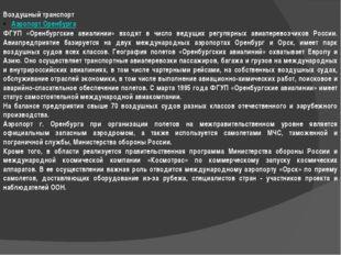 Воздушный транспорт Аэропорт Оренбурга ФГУП «Оренбургские авиалинии» входят в