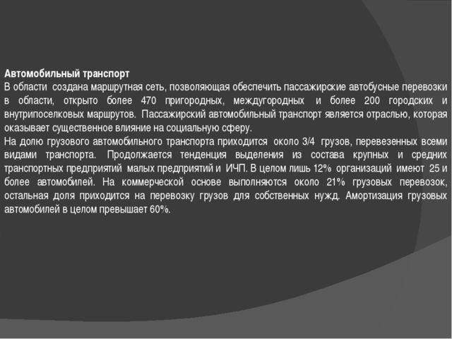 Автомобильный транспорт В областисоздана маршрутная сеть, позволяющая обесп...