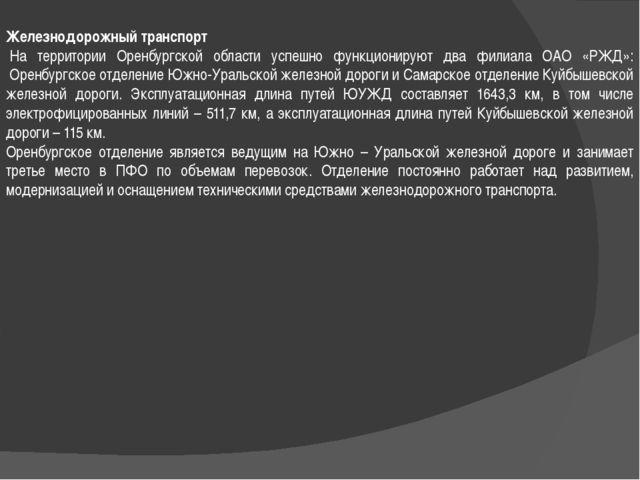 Железнодорожный транспорт На территории Оренбургской области успешно функцио...
