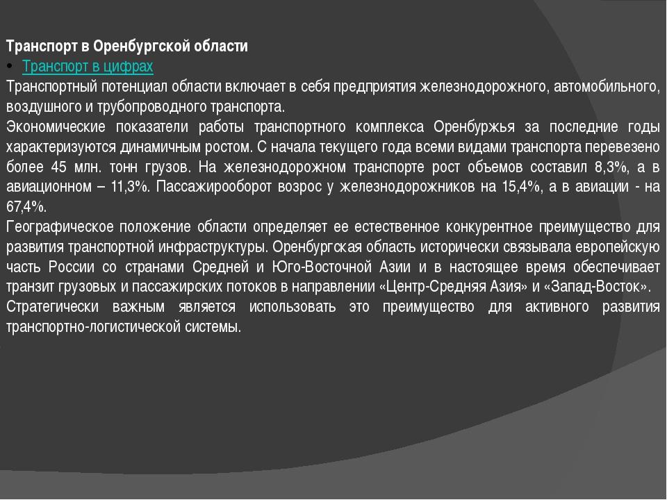 Транспорт в Оренбургской области Транспорт в цифрах Транспортный потенциал об...