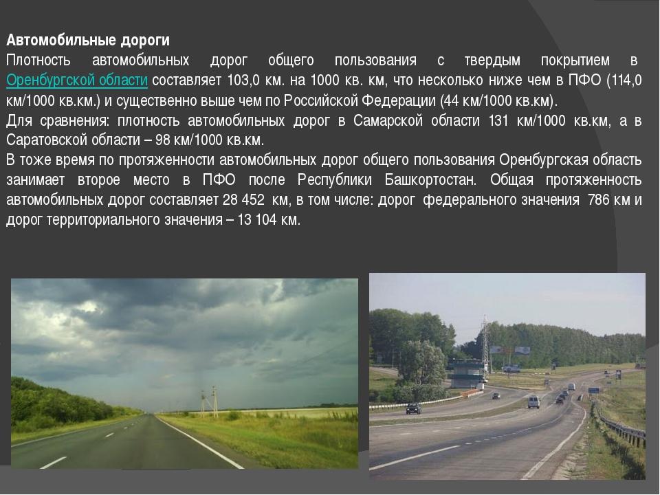 Автомобильные дороги Плотность автомобильных дорог общего пользования с тверд...