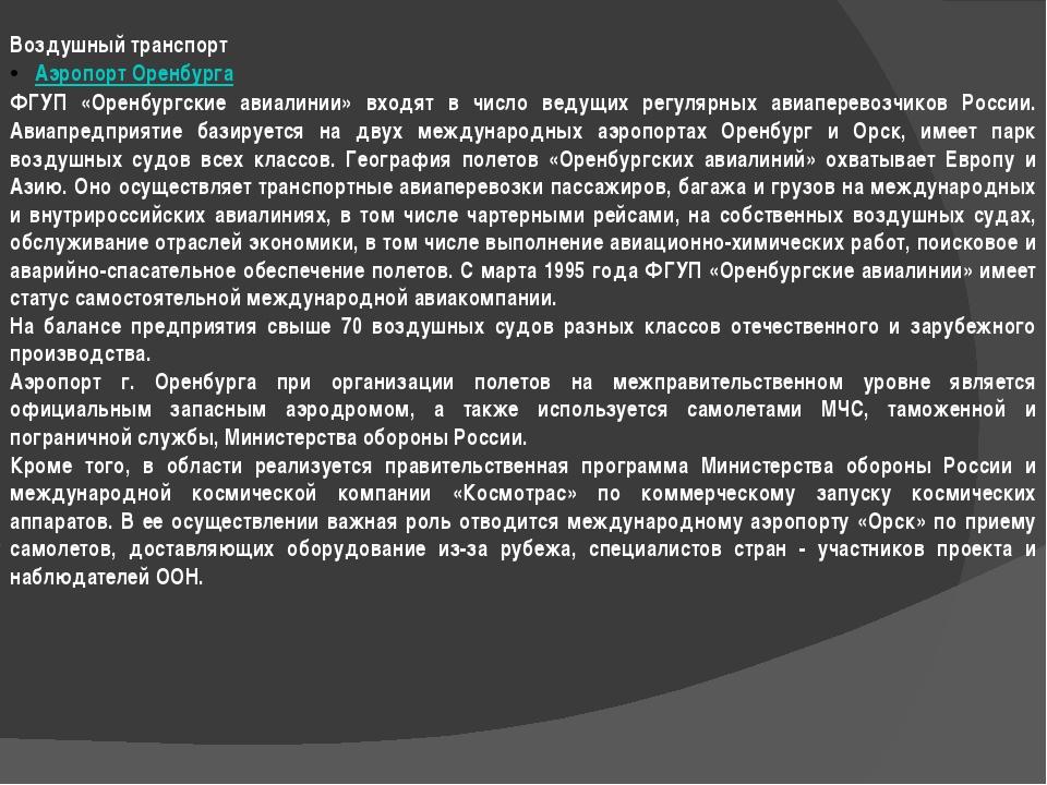 Воздушный транспорт Аэропорт Оренбурга ФГУП «Оренбургские авиалинии» входят в...