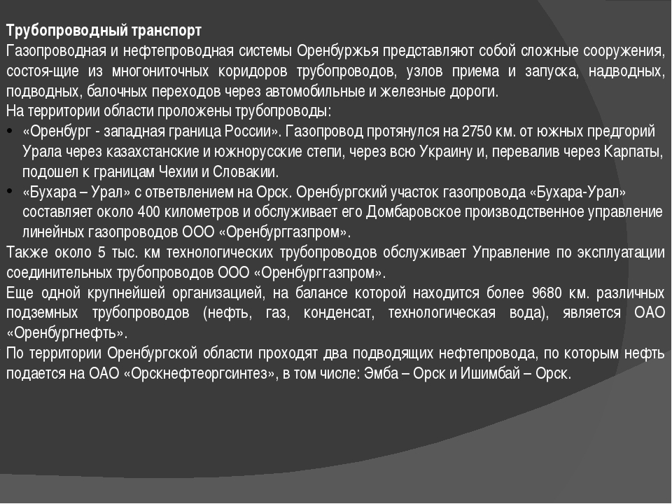 Трубопроводный транспорт Газопроводная и нефтепроводная системы Оренбуржья пр...